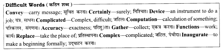 RBSE Solutions for Class 8 English Chapter 12 The Electronic Brain Computer 1