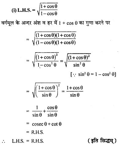 RBSE Class 10 Maths Board Paper 2018 22