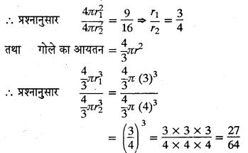 RBSE Class 10 Maths Model Paper 1 14