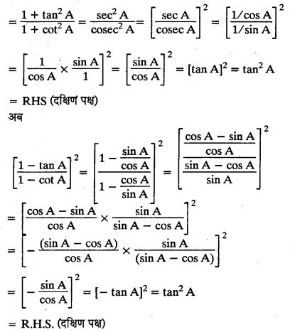RBSE Class 10 Maths Model Paper 1 17