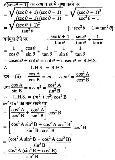 RBSE Class 10 Maths Model Paper 1 18