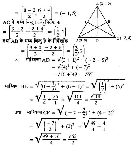 RBSE Class 10 Maths Model Paper 1 19