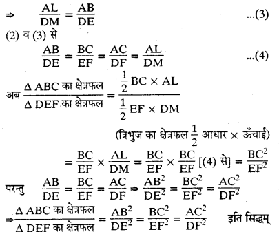 RBSE Class 10 Maths Model Paper 1 22