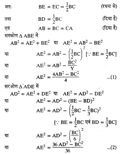 RBSE Class 10 Maths Model Paper 1 24