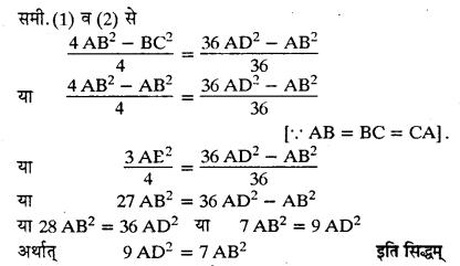 RBSE Class 10 Maths Model Paper 1 25