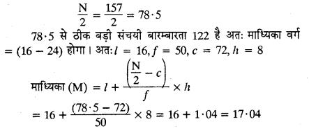 RBSE Class 10 Maths Model Paper 1 27