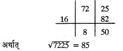 RBSE Class 10 Maths Model Paper 1 4