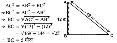 RBSE Class 10 Maths Model Paper 1 6