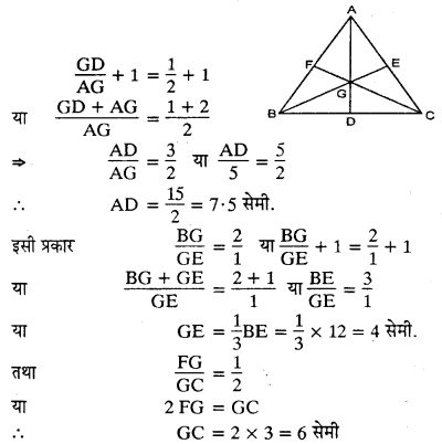 RBSE Class 10 Maths Model Paper 1 8