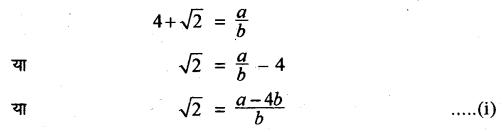 RBSE Solutions for Class 10 Maths Chapter 2 वास्तविक संख्याएँ Additional Questions 7a