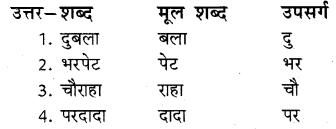 RBSE Solutions for Class 5 Hindi परिवेशीय सजगता 6