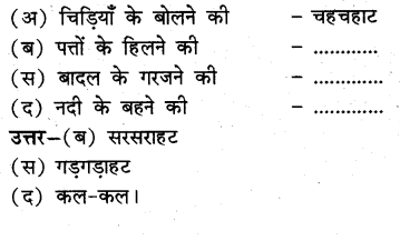 RBSE Solutions for Class 5 Hindi Chapter 13 किताबें 3