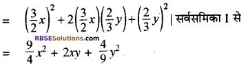 RBSE Solutions for Class 8 Maths Chapter 9 बीजीय व्यंजक Ex 9.3 Q1