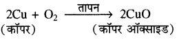RBSE Solutions for Class 8 Science Chapter 4 रासायनिक अभिक्रियाएँ 13