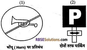 RBSE Solutions for Class 10 Science Chapter 20 सड़क सुरक्षा शिक्षा