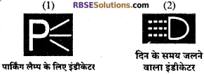 RBSE Solutions for Class 10 Science Chapter 20 सड़क सुरक्षा शिक्षा image - 2