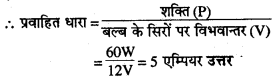 RBSE Solutions for Class 10 Science Chapter 20 सड़क सुरक्षा शिक्षा image - 6