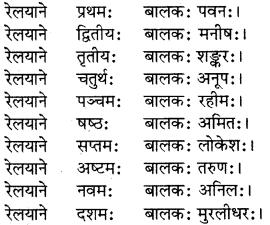 RBSE Solutions for Class 6 Sanskrit Chapter 10 संख्याज्ञानम् 11