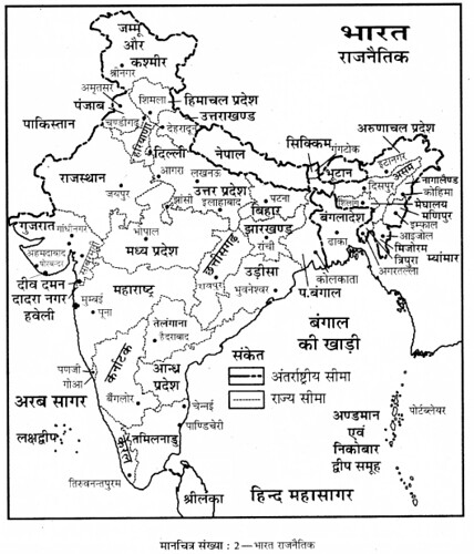 RBSE Solutions for Class 8 Social Science मानचित्र सम्बन्धी प्रश्न 2