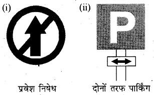 RBSE Solutions for Class 8 Social Science Chapter 27 सड़क सुरक्षा शिक्षा
