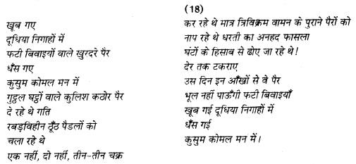 RBSE Class 12 Hindi अपठित पद्यांश 10