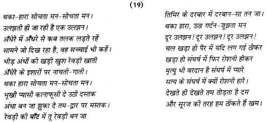 RBSE Class 12 Hindi अपठित पद्यांश 11