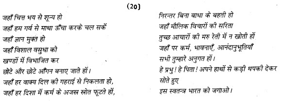 RBSE Class 12 Hindi अपठित पद्यांश 12