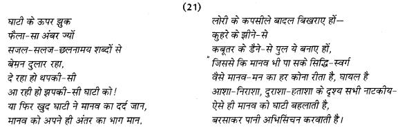 RBSE Class 12 Hindi अपठित पद्यांश 13