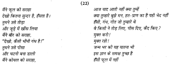 RBSE Class 12 Hindi अपठित पद्यांश 14