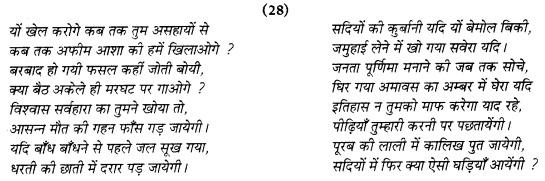 RBSE Class 12 Hindi अपठित पद्यांश 17