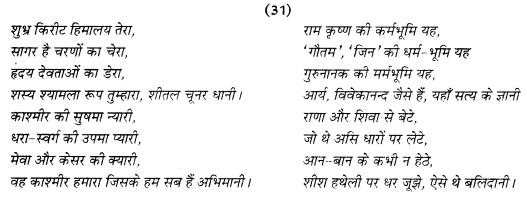 RBSE Class 12 Hindi अपठित पद्यांश 18