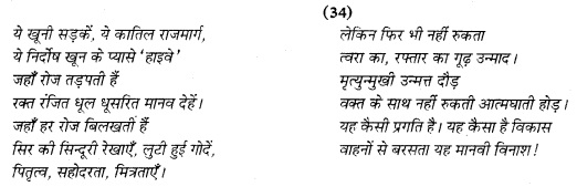 RBSE Class 12 Hindi अपठित पद्यांश 20