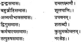 RBSE Class 12 Sanskrit व्याकरणम् समासप्रकरणम् 5