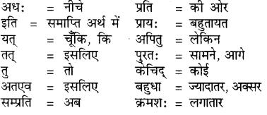 RBSE Class 7 Sanskrit व्याकरण अव्यय प्रकरण 3