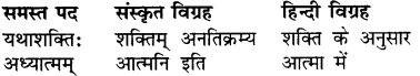 RBSE Class 7 Sanskrit व्याकरण समास प्रकरण 1