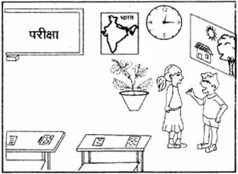 RBSE Class 8 Sanskrit परिशिष्टम् इमामि अपि अवलोकयत - 11