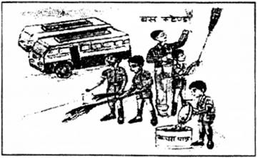 RBSE Class 8 Sanskrit परिशिष्टम् इमामि अपि अवलोकयत - 2