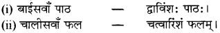 RBSE Class 8 Sanskrit व्याकरण संख्यावाचका शब्दा 12