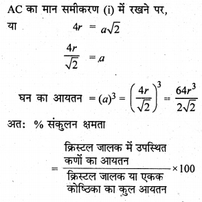 RBSE Solutions for Class 12 Chemistry Chapter 1 ठोस अवस्था image 41