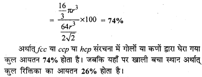 RBSE Solutions for Class 12 Chemistry Chapter 1 ठोस अवस्था image 42