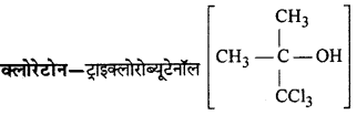 RBSE Solutions for Class 12 Chemistry Chapter 10 हैलोजेन व्युत्पन्न image 10