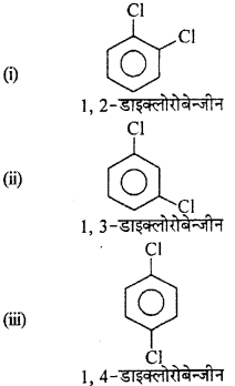 RBSE Solutions for Class 12 Chemistry Chapter 10 हैलोजेन व्युत्पन्न image 158