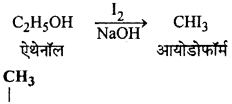 RBSE Solutions for Class 12 Chemistry Chapter 10 हैलोजेन व्युत्पन्न image 160