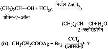 RBSE Solutions for Class 12 Chemistry Chapter 10 हैलोजेन व्युत्पन्न image 177