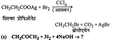 RBSE Solutions for Class 12 Chemistry Chapter 10 हैलोजेन व्युत्पन्न image 178