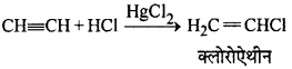 RBSE Solutions for Class 12 Chemistry Chapter 10 हैलोजेन व्युत्पन्न image 223
