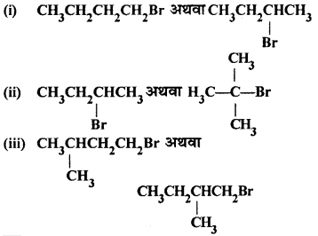 RBSE Solutions for Class 12 Chemistry Chapter 10 हैलोजेन व्युत्पन्न image 231