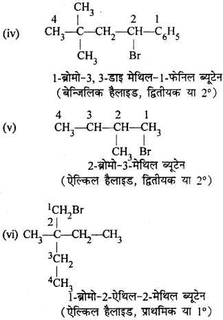 RBSE Solutions for Class 12 Chemistry Chapter 10 हैलोजेन व्युत्पन्न image 243