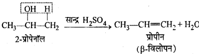 RBSE Solutions for Class 12 Chemistry Chapter 10 हैलोजेन व्युत्पन्न image 23