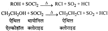 RBSE Solutions for Class 12 Chemistry Chapter 10 हैलोजेन व्युत्पन्न image 54
